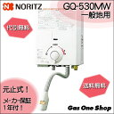 《あす楽》送料無料【元止式】GQ-530MW ハーマン ガス湯沸し器 プロパン 都市ガス