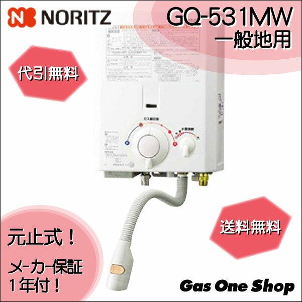 【送料代引手数料無料】【元止式】ノーリツ(ハーマン)ガス湯沸し器 GQ-531MW