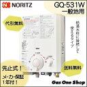 送料無料【先止式】GQ-531W ノーリツ ガス湯沸し器 都市ガス プロパンガス (寒冷地仕様兼用)