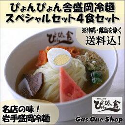 《送料込》大人気 ぴょんぴょん舎盛岡冷麺スペシャル4食セット