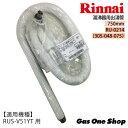 リンナイ湯沸器用出湯管 750mm RU-0214(305-048-075) RUS-V51YT・V51XT用