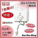 《あす楽》送料無料【元止式】GQ-520MW ハーマン ガス湯沸し器 都市ガス プロパンガス【オプションで最大8年延長保証】