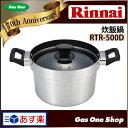 リンナイガスコンロ専用 5合炊き 本格炊飯釜(炊飯鍋)RTR-500D