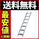 送料無料)アルミ合金製/足場用階段-アップステアー