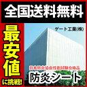 【業界最安値】【送料無料】防炎シート(白)3.6×5.4コンドーテック ※ご注文は5枚単位でお願いします