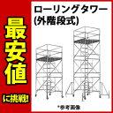 【業界最安値】鋼製ローリングタワー(外階段式)2段(アルインコ製)移動式足場 高所作業台