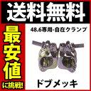 【業界最安値】(30個セット)(送料無料)48.6専用-自在クランプ(ドブメッキ)