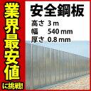 安全鋼板 (亜鉛メッキ)シルバー/厚0.8×巾540mm×高さ3m(送料別途)※ご注文は50枚以上でお願いします