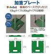 【業界最安値】【送料無料】かんたんテント3-オプション-加重プレート20kg(4個セット)