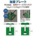 【業界最安値】【送料無料】かんたんテント3-オプション-加重プレート10kg(4個セット)