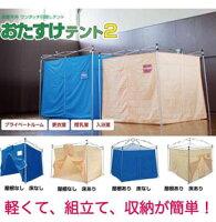 【送料無料】 おたすけテント2 (ビッグテント)(床面無し/天井無し) 避難所用ワンタッチ目隠しテントの画像
