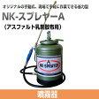 アスファルト乳剤散布用 噴霧器 NK-スプレヤーA ノックス[NKスプレヤーA]