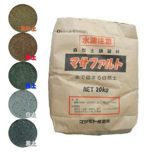 自然土舗装材 マサファルト(20kg)(5袋セット)マツモト産業 お得な5袋セット!