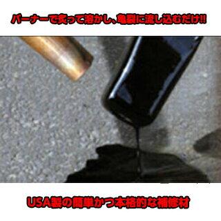 【クラフコ(USA)】アスファルト接合補修材クイックスティック(W4cm*L60cm*1本)★あす楽対応★[1本の目安は5〜6m]