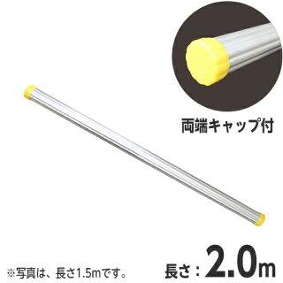 アルミ製単管パイプ2m