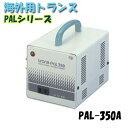 日動工業 海外用トランス PAL-350A PALシリーズ 入力コード1.3m付