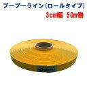 駐車場ラインテープ ブーブーライン 3cm幅 BBL3-50G 黄色50m Glaken