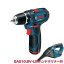 【送料無料】ボッシュ バッテリードライバードリル GSR 10.8-2-LI 【GAS10.8V-LINハンドクリナー付】【あす楽対応】