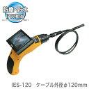 【送料無料】STS 液晶モニター付工業用内視鏡カメラ IES-120 標準セット ケーブル外径φ12mm