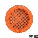 水抜きパイプ目詰まり防止器具 パイプフィルター【PF-50:透水マットなし】50個入×2袋 ホーシン 擁壁 石積み工事用材 送料無料