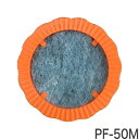水抜きパイプ目詰まり防止器具 パイプフィルター【PF-50M:透水マット付】50個入×2袋 ホーシン 吸出防止キャップ 擁壁 石積み工事用材 送料無料