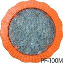 水抜きパイプ目詰まり防止器具 パイプフィルター【PF-100M:透水マット付】1個 ホーシン 吸出防止キャップ 擁壁 石積み工事用材