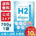 【ポイント10倍】水素入浴料 H2 Bubble バブル(お徳用パック 700g×1袋/30回分)◆メーカー公式◆水素パウダーを入れるだけ。いつものお風呂が「高...