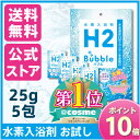 【公式ストア】H2 Bubble バブル お試し用◆ポイント最大19倍◆楽天カード決済で 1/12 1:59迄◆送料無料◆水素パウダーを入れるだけ。いつものお風...