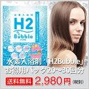 【送料無料】【期間限定】水素入浴剤「H2Bubble」(エイチツーバブル)お得用パック20〜30回分