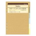3240円以上送料無料 【10%OFF】ダヴィンチ A5システム手帳リフィル カラーインデックス DAR506