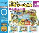 【送料無料】くもん パズル くもんのジグソーパズル STEP5 「発見! 世界の動物」 ... くもん 公文 パズル 幼児向け