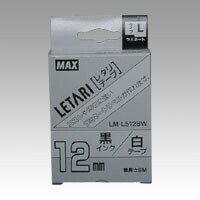 【メール便対象】マックス レタリテープ LM-L512BW