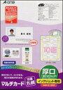 【送料無料】エーワン マルチカードIJ専用厚口タイプ10面 51262