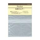 【メール便対象】ダヴィンチ A5 システム手帳リフィル 名刺ホルダー DAR324