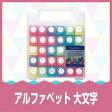 【送料無料】カール ミニクラフトパンチ セット アルファベット大文字 CN12-A