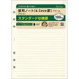 【メール便対象】Davinci ダヴィンチ A5システム手帳リフィル 徳用ノート 6.5mm罫 クリーム DAR459