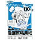 【メール便対象】コアデ オリジナル 漫画原稿用紙 (110kg/A4) 50枚入
