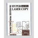 【メール便対象】伊東屋 ハイパーレーザーコピー A4 250g HP105 ホワイト