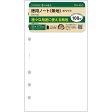 【メール便対象】ダ・ヴィンチ システム手帳 リフィル バイブルサイズ 徳用ノート(無地)ホワイト DR338W