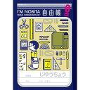 【メール便対象】I'm Doraemon ドラえもん コレクションシリーズ B5 じゆうちょう C のび太