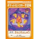 ポケモン 学習帳 かんじれんしゅう 84字(十字リーダー入り) B5 キャラクター 学習ノート ポケットモンスター - メール便対象