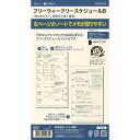 ダ・ヴィンチ 聖書サイズ システム手帳 リフィル フリーウィークリースケジュールB DR272 - メール便対象