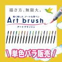 【メール便対象】【全18色】ぺんてる カラー筆ペン アートブラッシュ