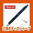 【メール便対象】ARISTO アリスト 3フィットシャープ 1.3mm 85313【シャープペンシル】