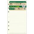 【メール便対象】ダヴィンチ 聖書サイズ システム手帳リフィル 徳用ノート クリーム DR337L