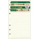 ダヴィンチ 聖書サイズ システム手帳リフィル 徳用ノート クリーム DR337L - メール便対象