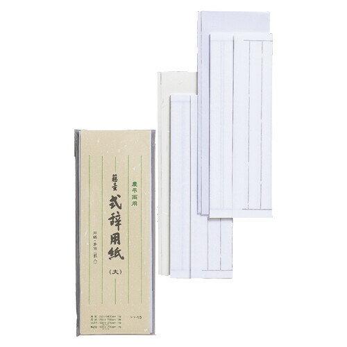 【メール便対象】マルアイ 式辞用紙 大 罫入 シシ-15