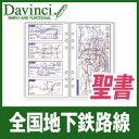 【メール便対象】ダ・ヴィンチ 地下鉄路線図 DR352【システム手帳リフィル】【バイブル(聖書)サイズ】Davinci