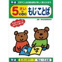 【メール便対象】学研 ドリル・ぬりえ 5さいのワーク もじ・...