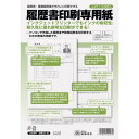 【メール便対象】日本法令 労務 12-40 履歴書印刷専用紙...